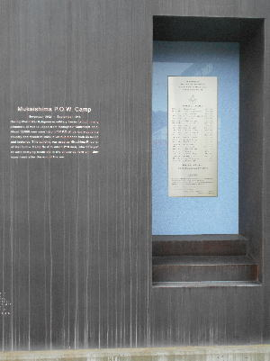 旧向島捕虜収容所メモリアルプレート